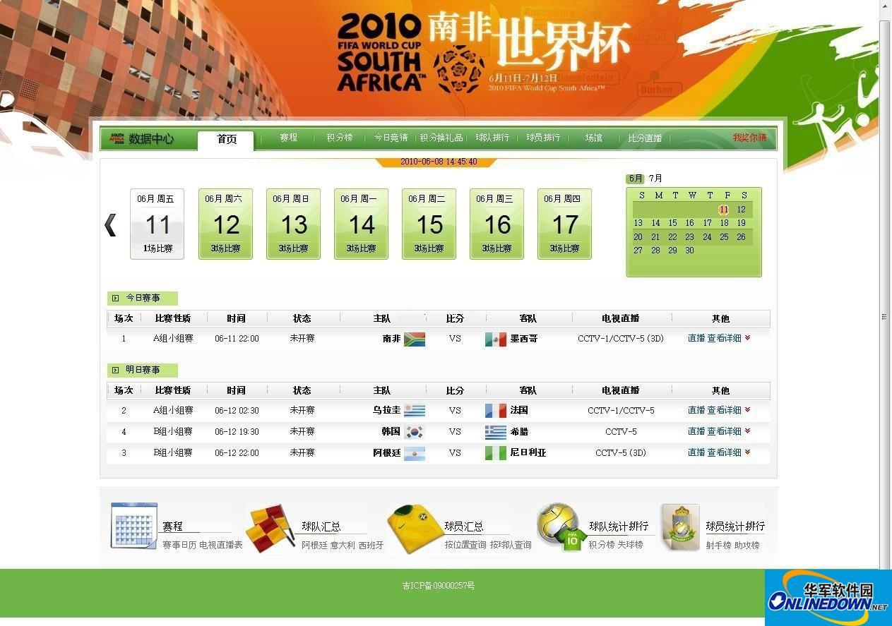 世界杯比赛竞猜+世界杯数据 完美采集版