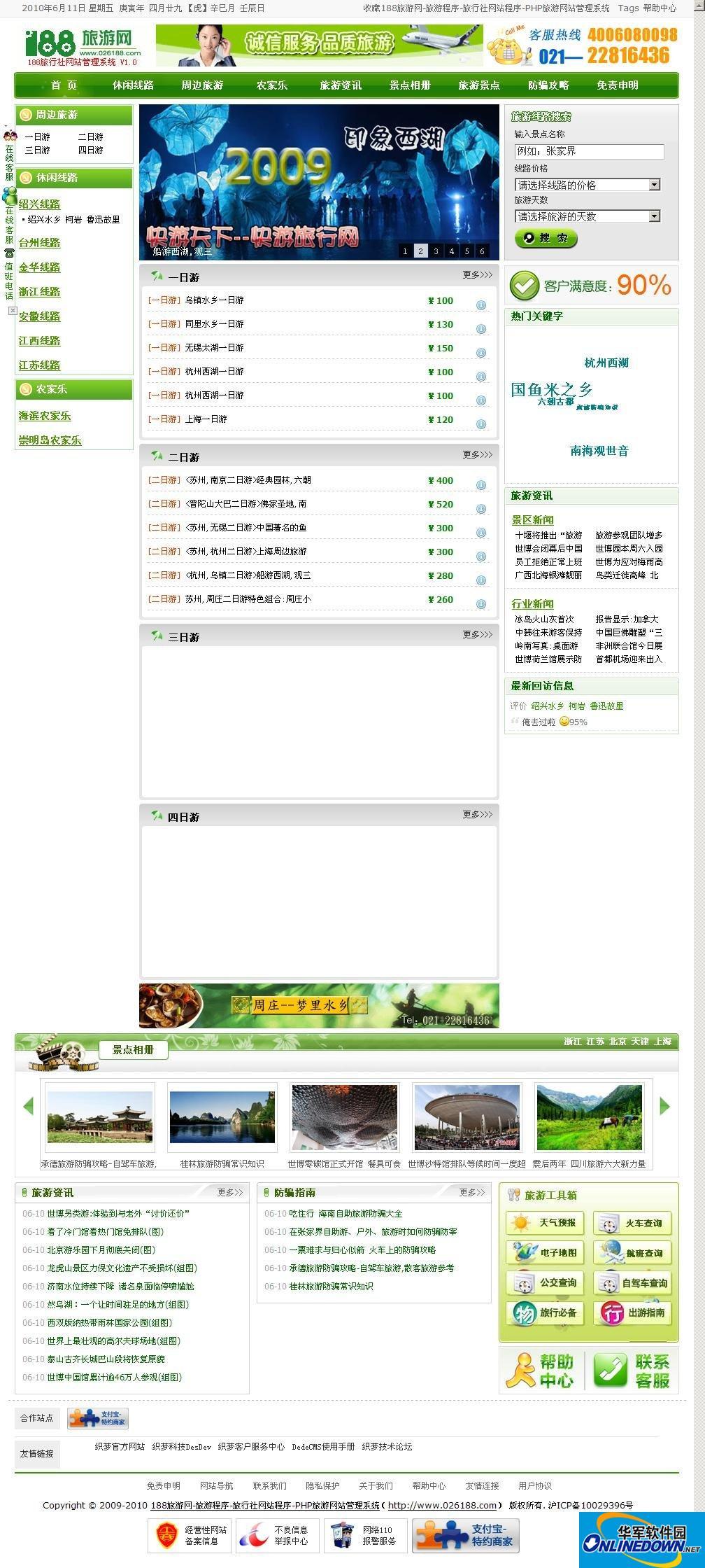 188旅游网站管理程序 PC版