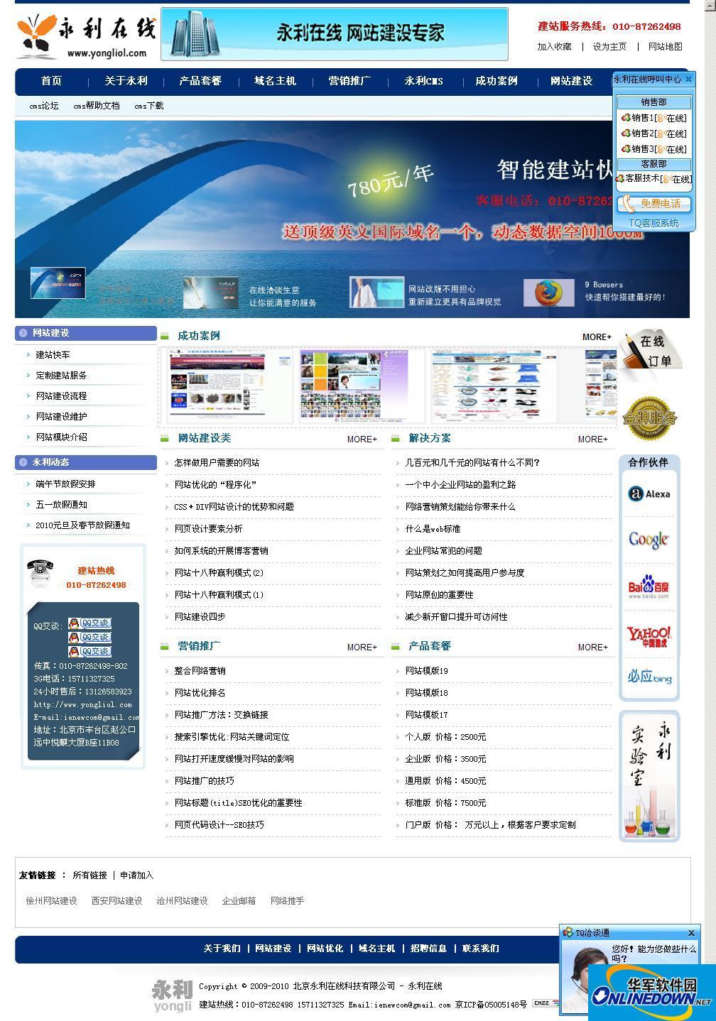 永利在线企业网站管理系统(CMS)  V1.0 Build 20100612