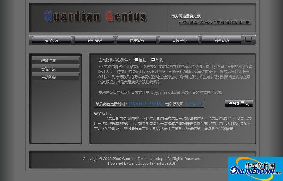 GuardianGenius(守护精灵)网站安全必备巅峰之作[ASP+PHP]