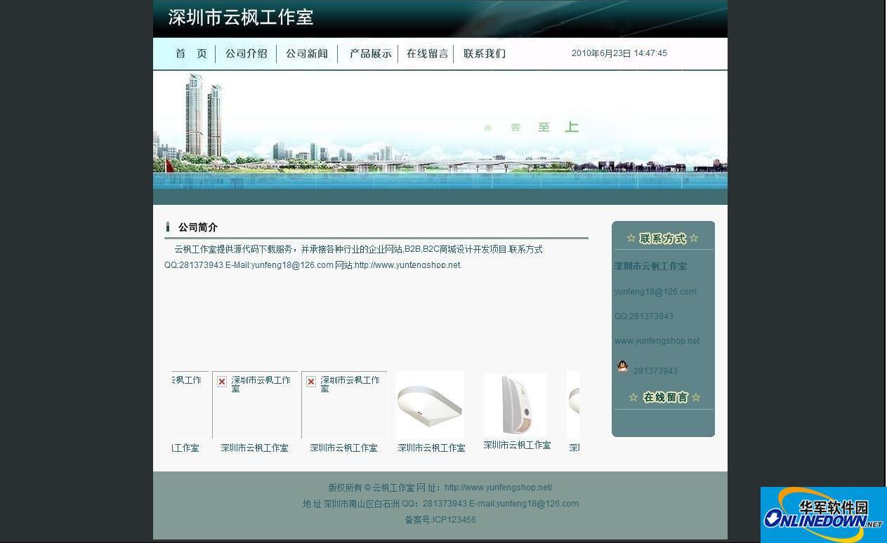 云枫工作室企业网站源代码(.net)