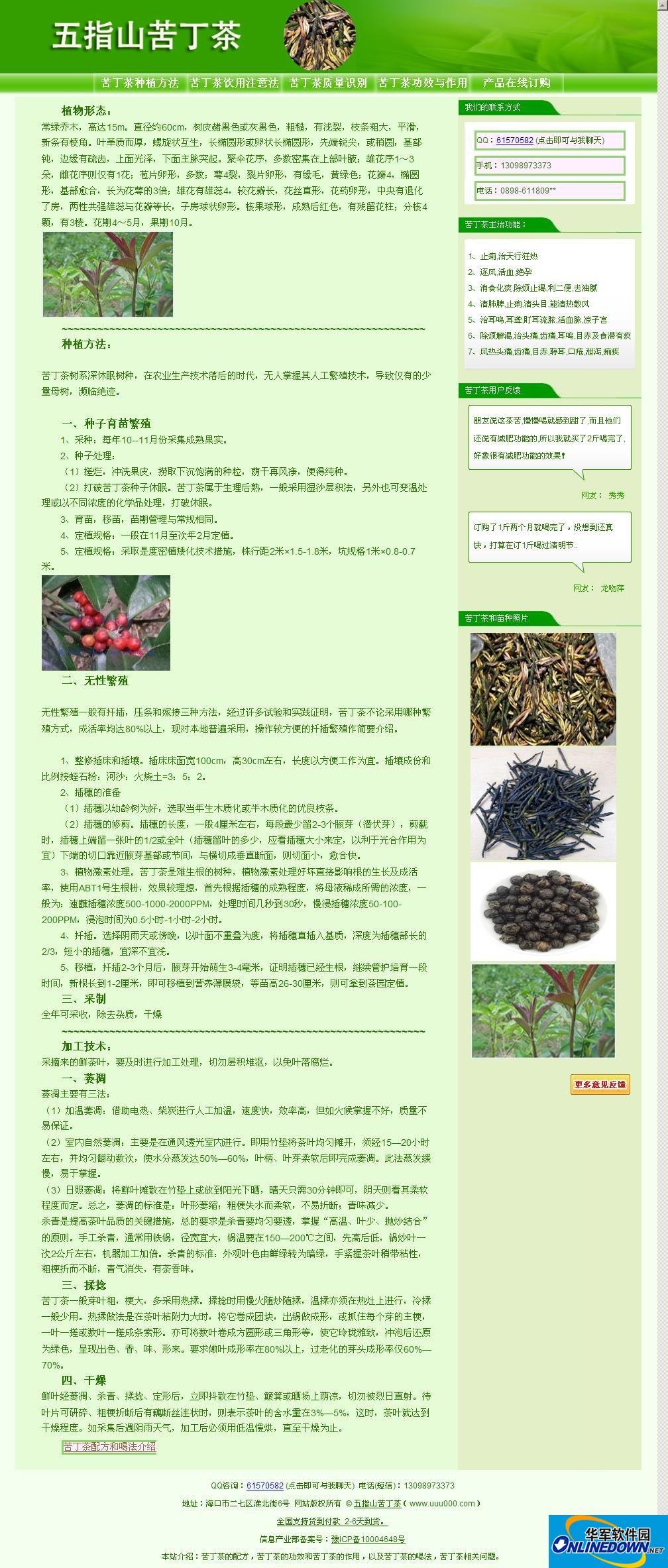 茶叶网站源码〔uuu000简单版〕