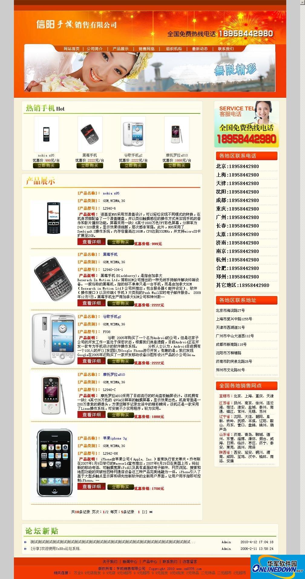 信阳手机销售网源码