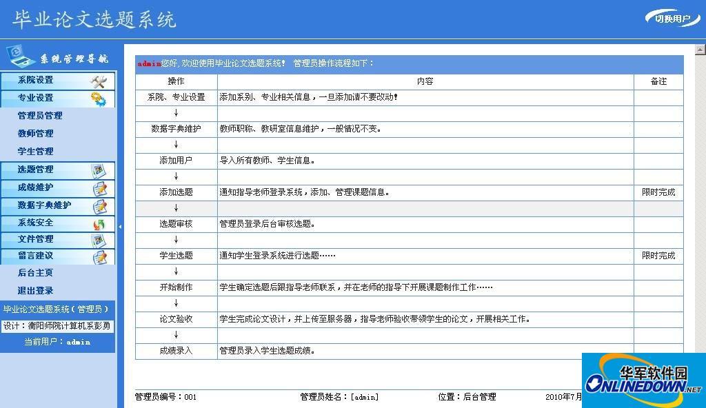 毕业论文选题系统(asp+access版) PC版