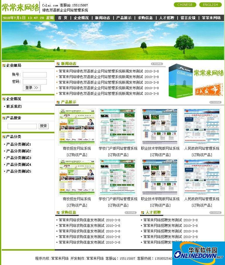 常常来绿色企业版网站管理系统