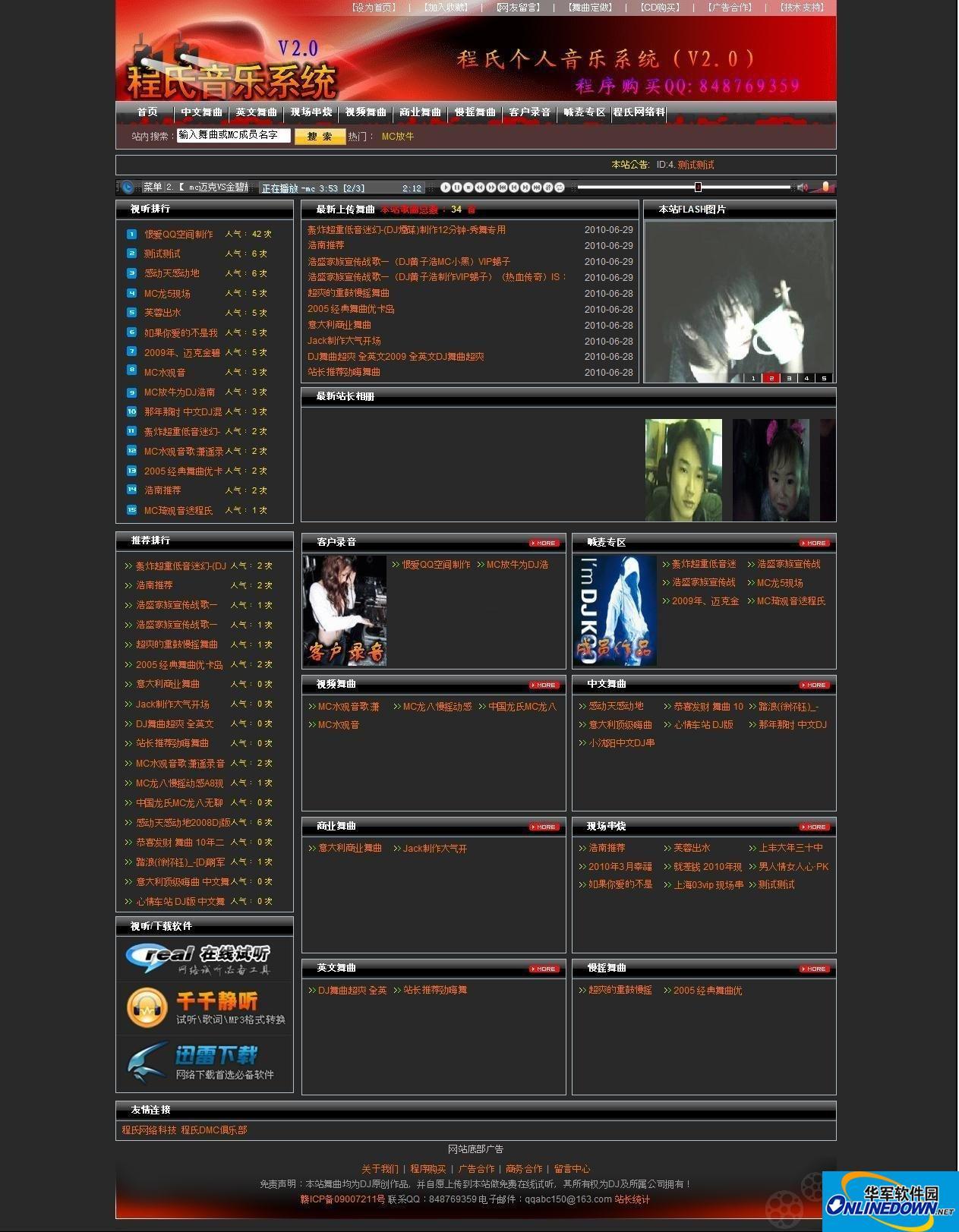 程氏音乐管理系统  3