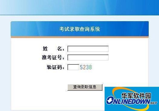 考試錄取查詢系統