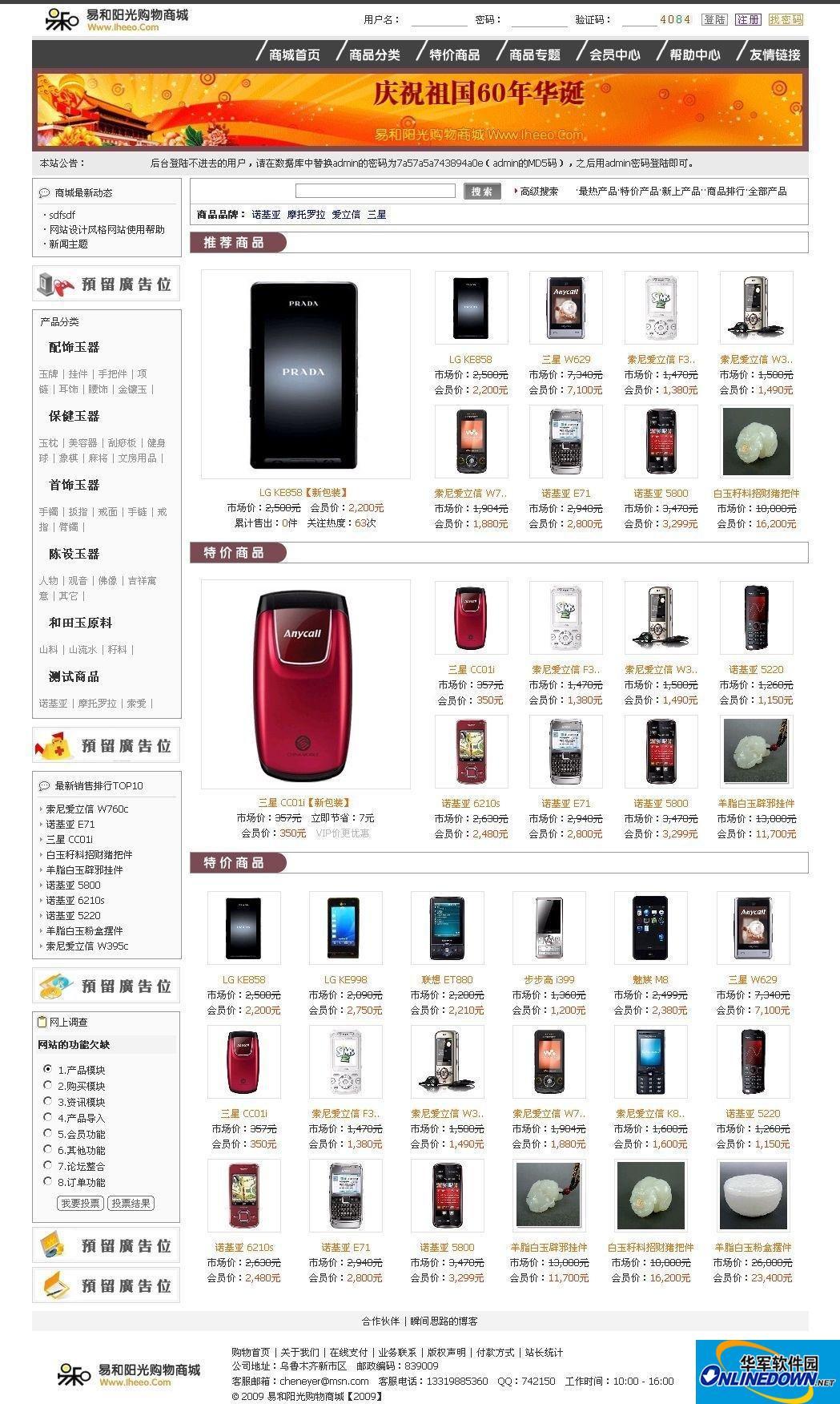 易和阳光购物商城IheeoSun.Shop 1.6