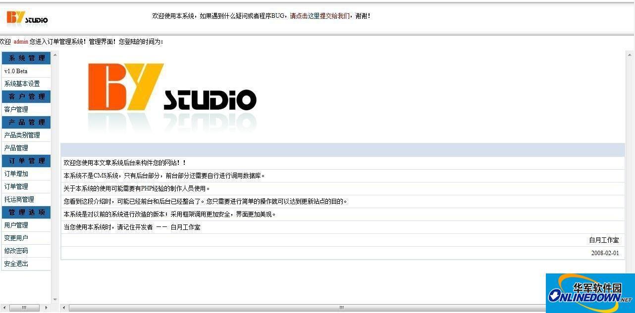 白月工作室企业互联网信息化系统之企业订单管理系统 PC版