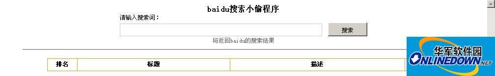 baidu搜索小偷程序PHP  20100702