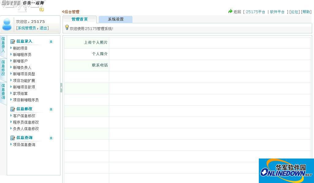 25175企业客户管理系统(asp.net 2.0)