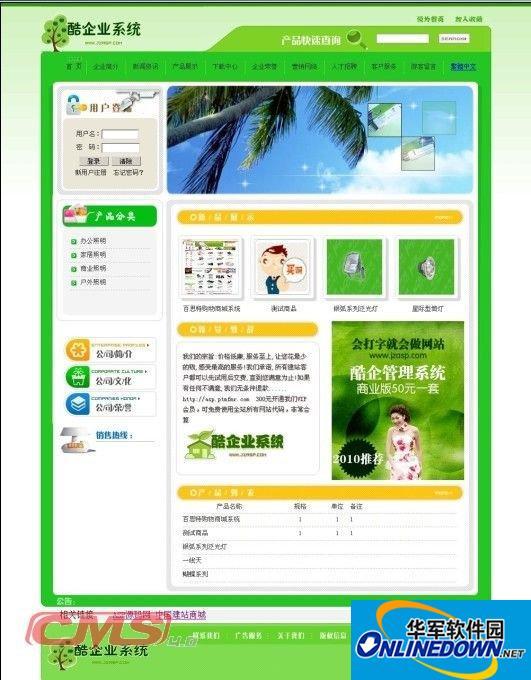 酷企业网站管理系统 PC版
