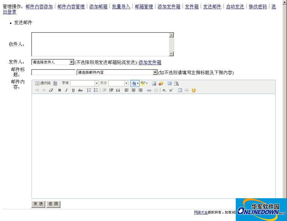 简洁版邮件群发程序源码 PC版
