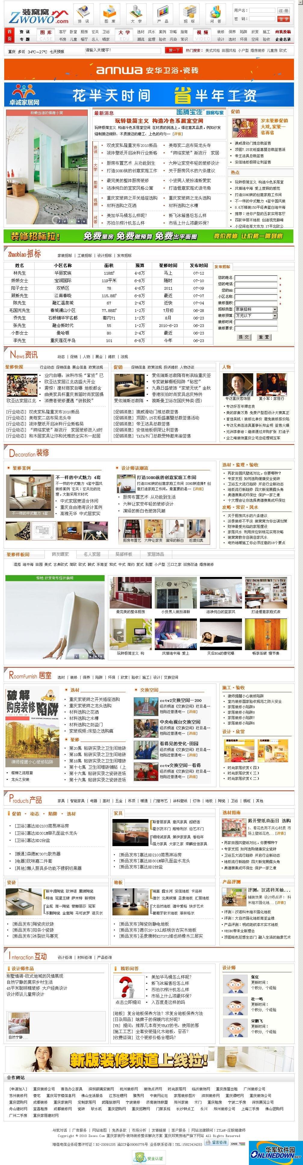 重庆家装网新版源码 PC版