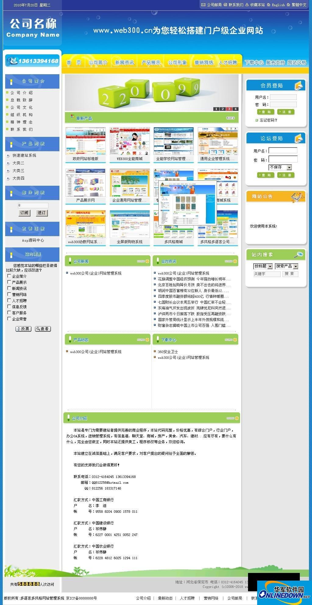 多风格多语言公司企业网站管理系统源码