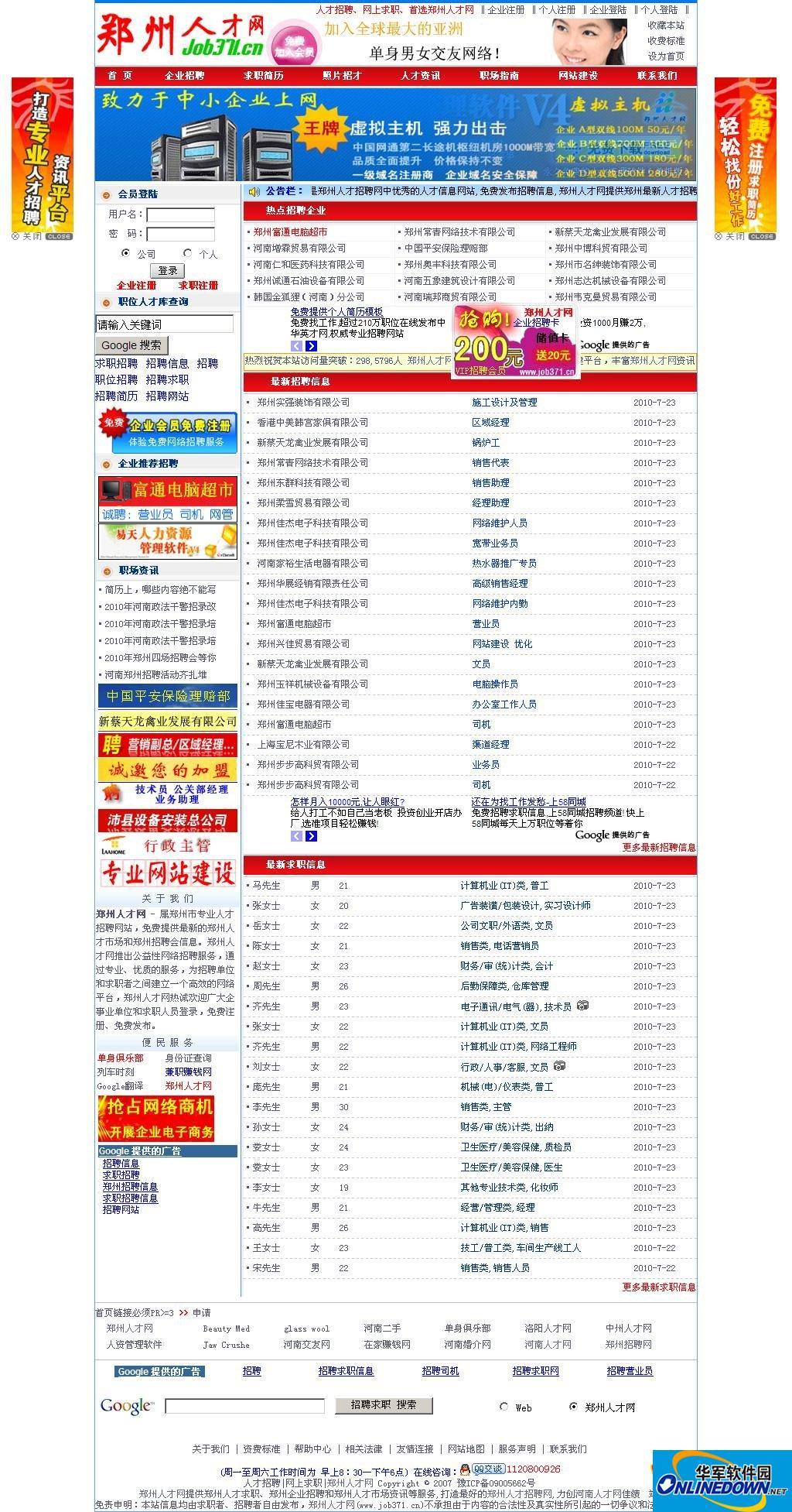 郑州371人才网源码