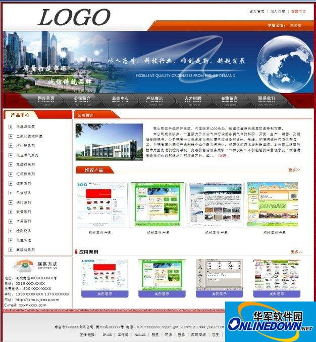 百创企业网站管理系统