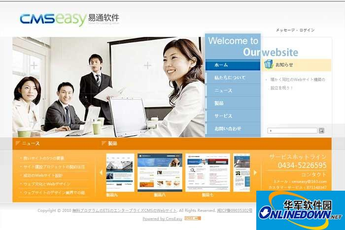 易通cmseasy企业建站系统