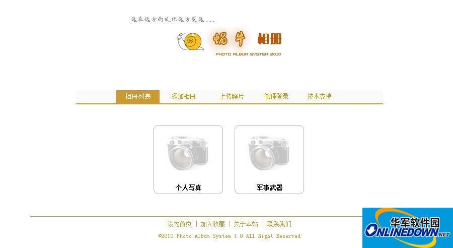 蜗牛相册在线管理系统ASP版  V1.0