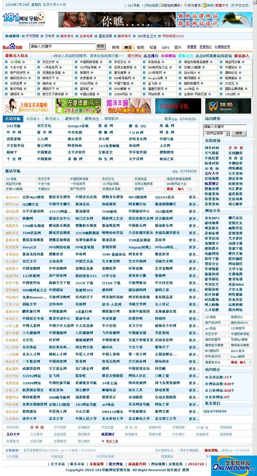 181网址导航按来路自动显示生成htm-DIV+CSS  2010.V01 免