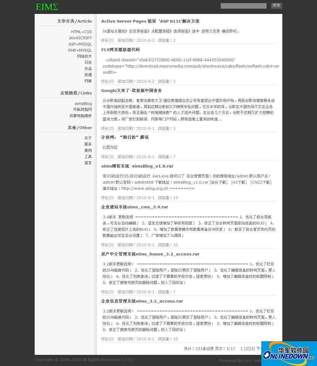 eims博客系统eimsBlog 2.5