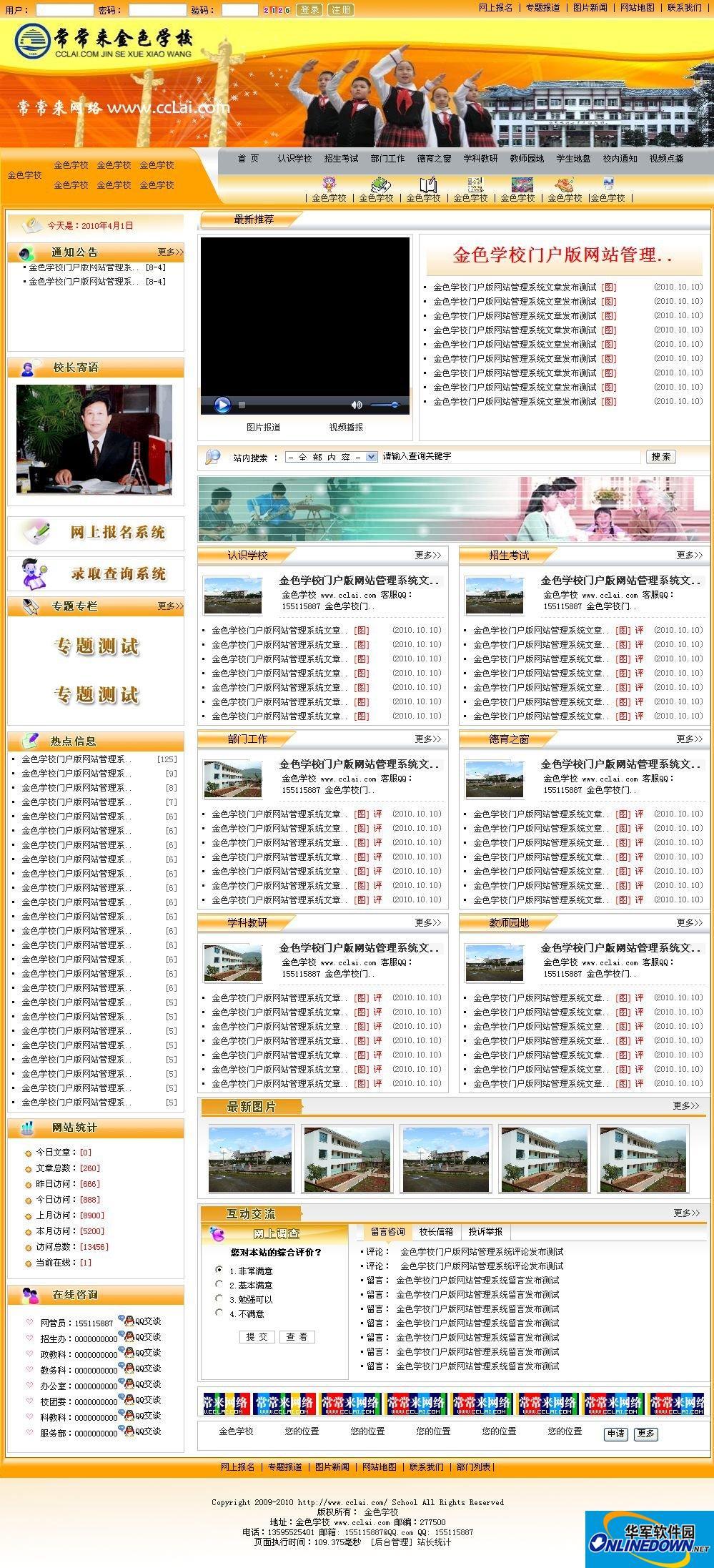 金色学校门户版网站管理系统  2.0 升级版