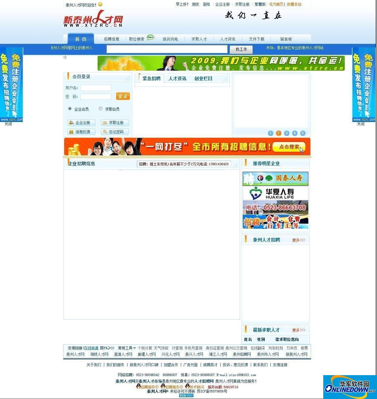 新泰州人才网源代码php版 2.3