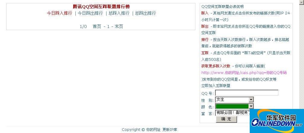 大学QQ空间互踩联盟插件(最终版) PC版