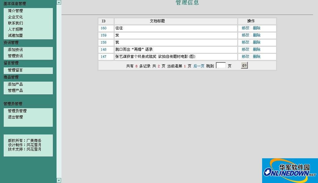 通用企业网站系统开源程序完整版