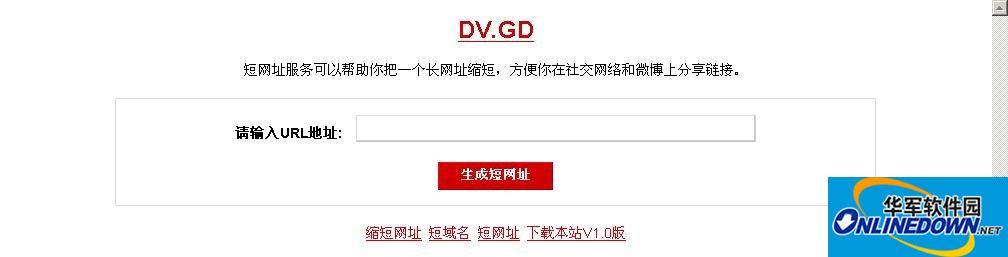 dv.gd短域名网址缩短服务 V1.0