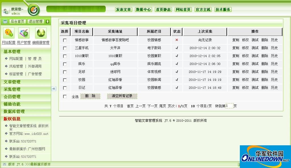 校园门户资讯文章管理系统 PC版