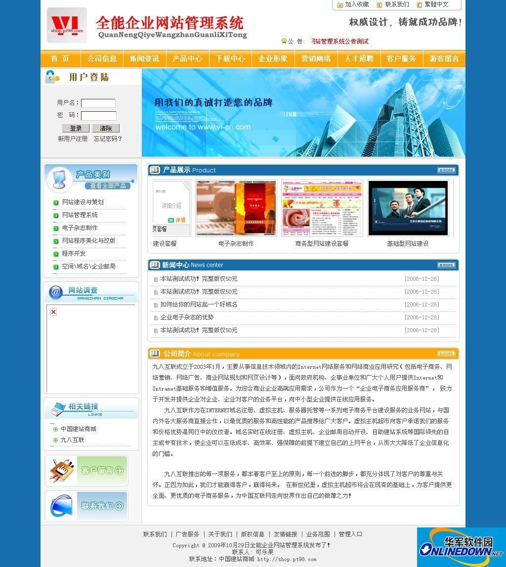 全能企业网站管理系统