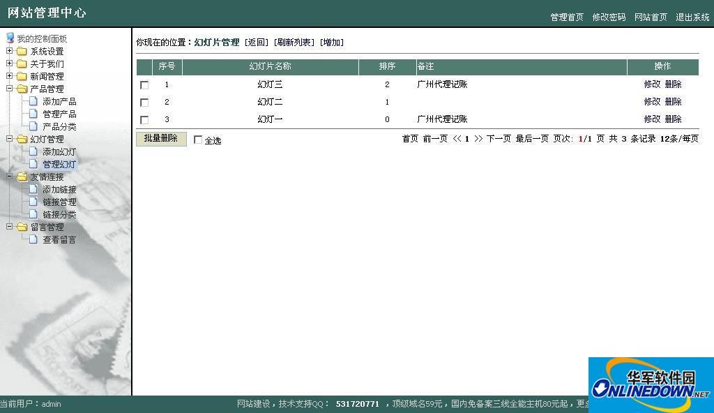 会计师事务所企业整站管理系统