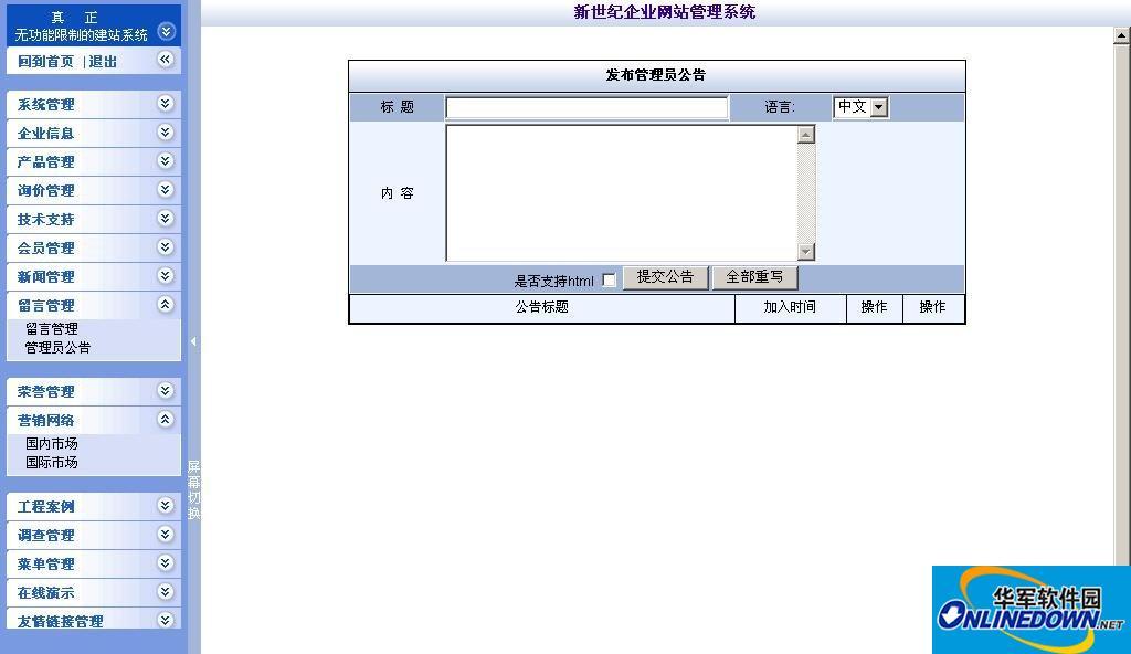 新世纪企业建站系统