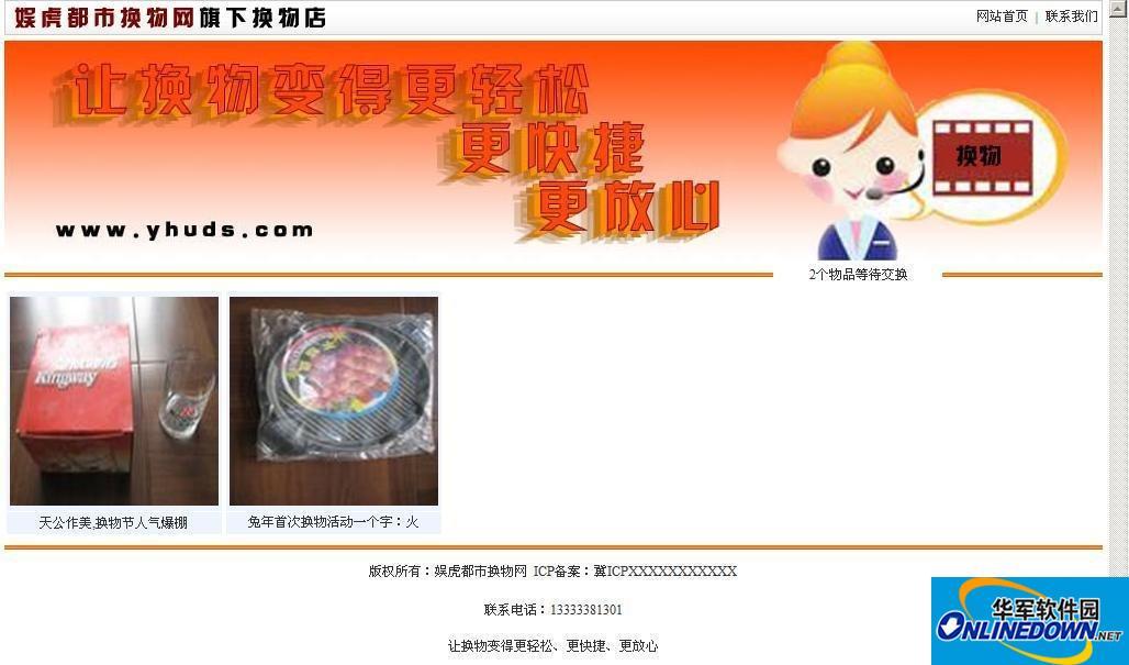 娱虎都市换物网旗下网店系统 build 20110223 PC版