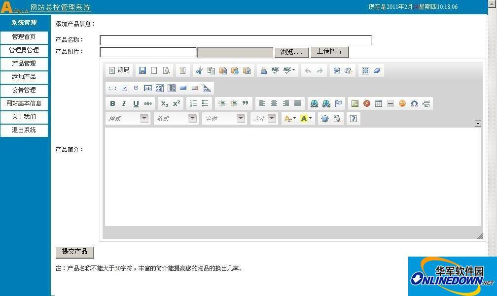 娱虎都市换物网旗下网店系统 build 20110223