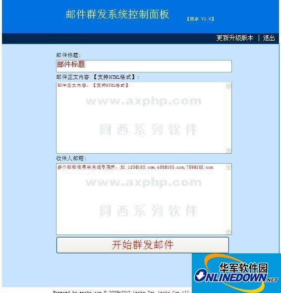 阿西在线邮件群发系统 PC版