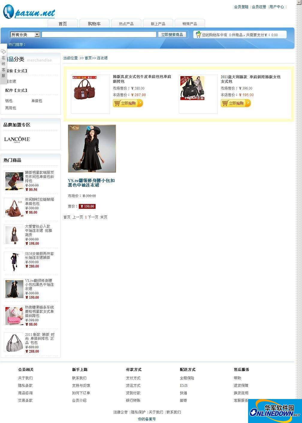 帕讯购物网店系统-静态页面版