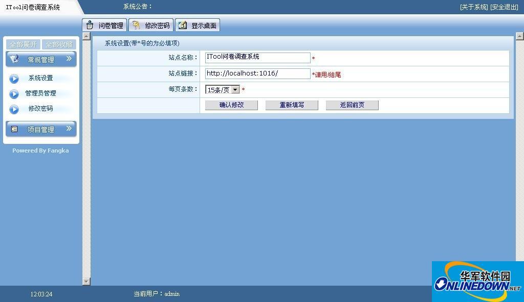 ITool问卷调查系统  V1.0.1