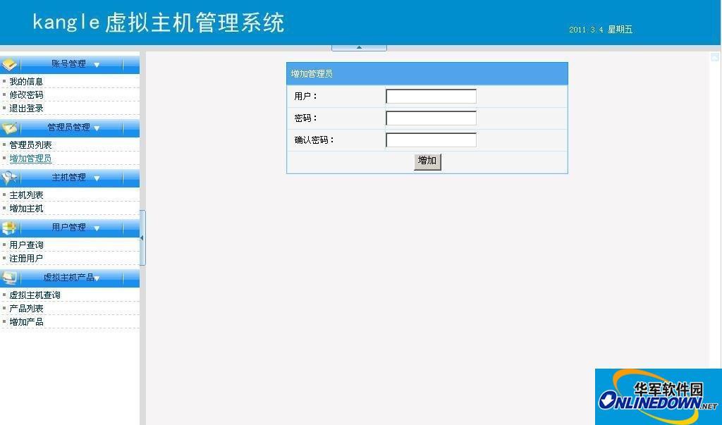 kangle虚拟主机管理系统体验包