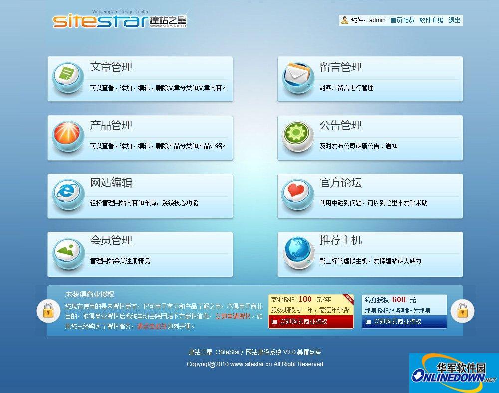 建站之星(sitestar)网站建设系统体验包 2.6