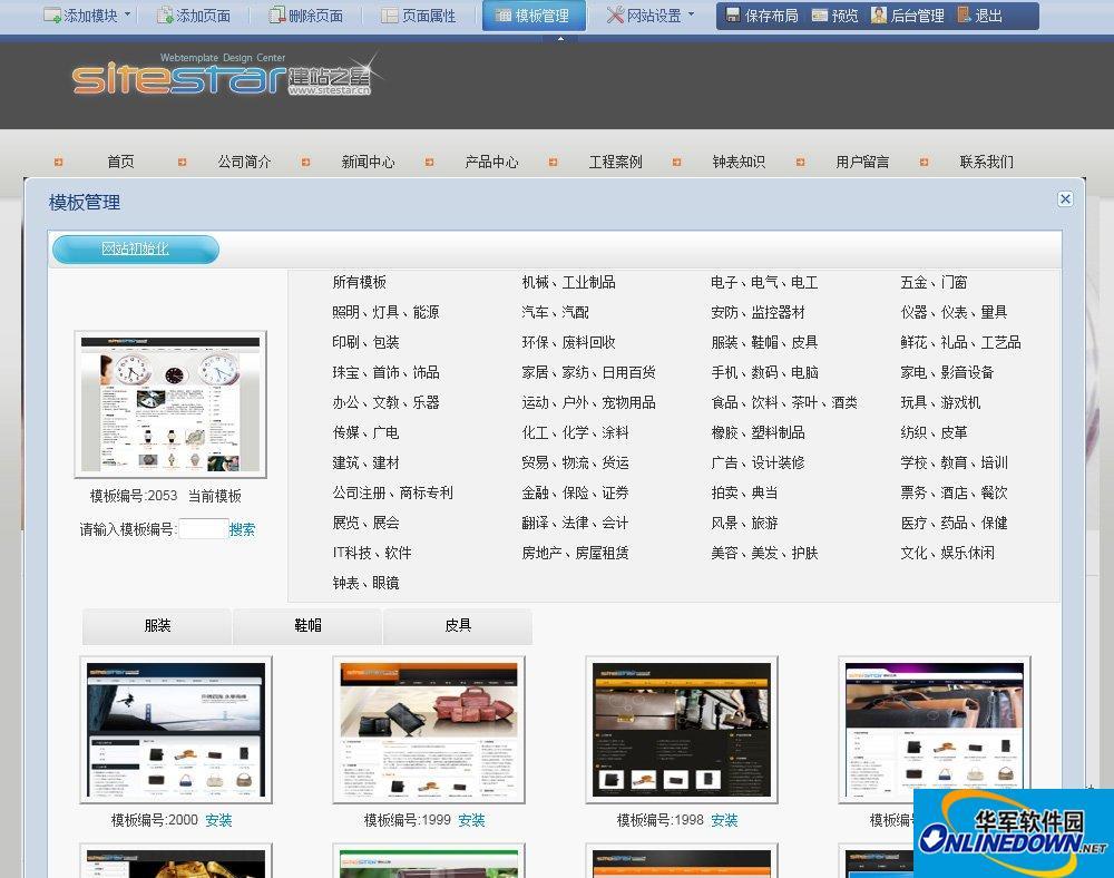 建站之星(sitestar)网站建设系统体验包