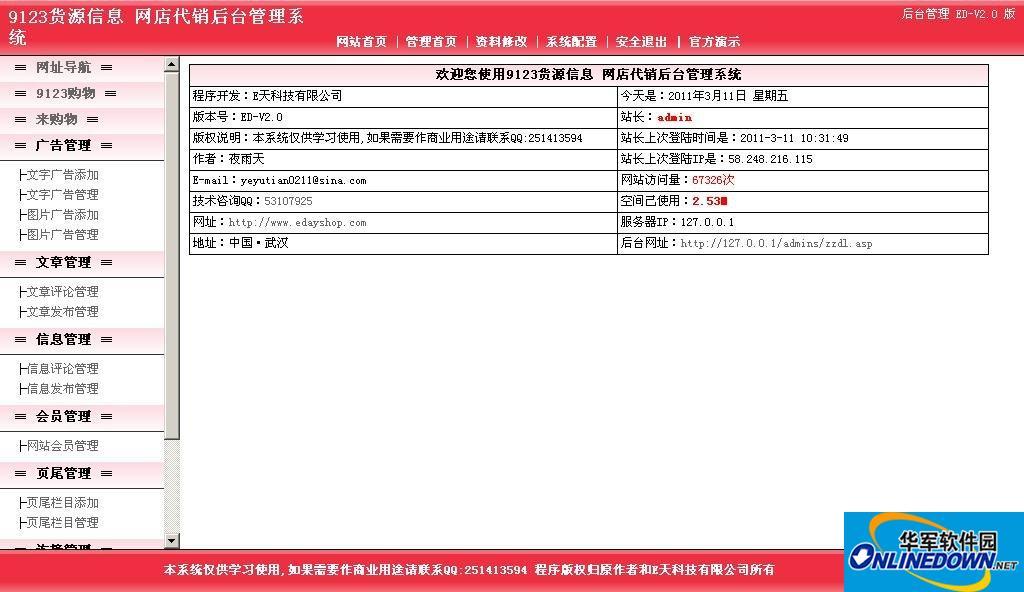 9123货源信息发布(2011更新免费版)
