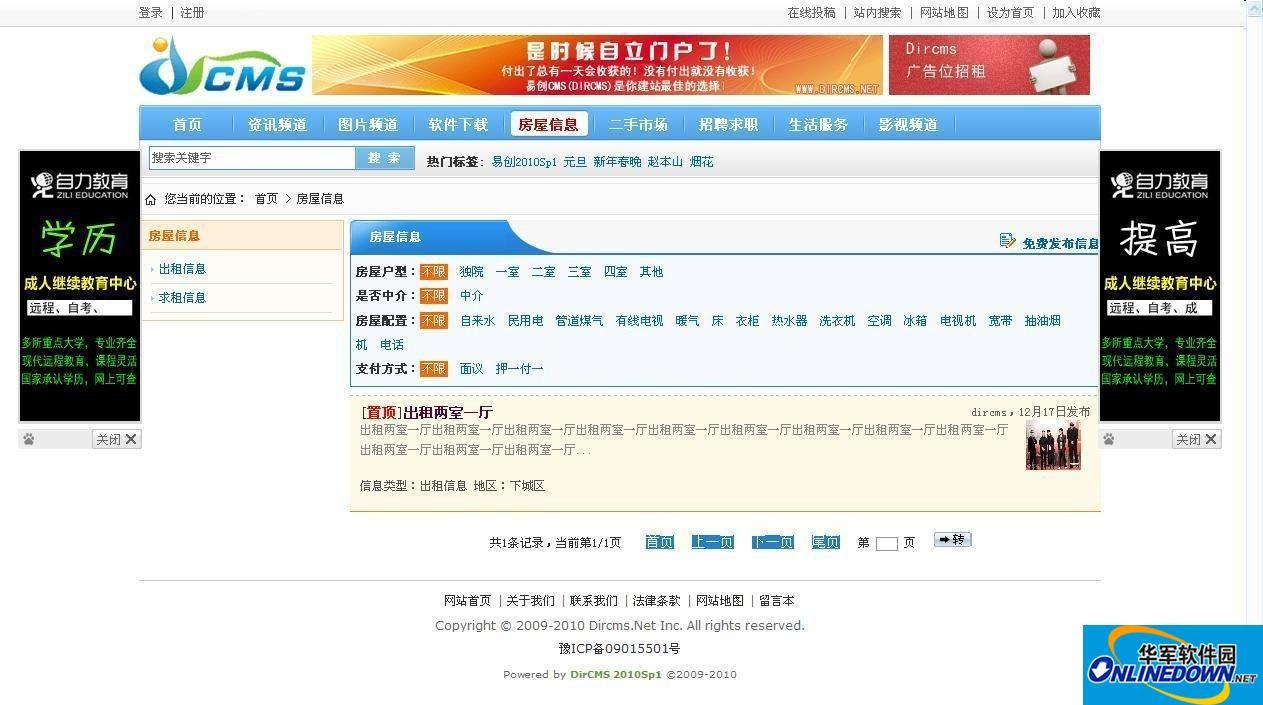 易创网站管理系统(DIRCMS)  2011 SP3 UTF8