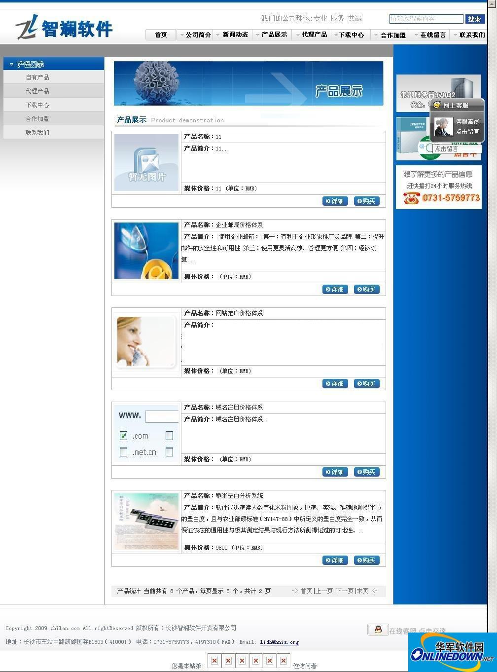 918软件公司展示系统  1.3