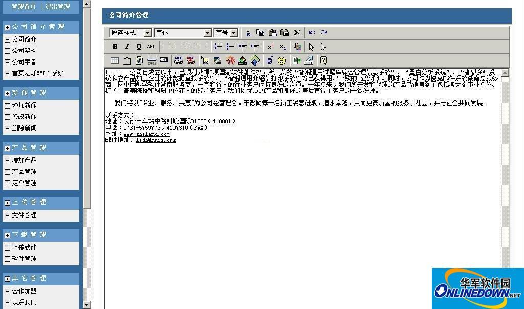918软件公司展示系统