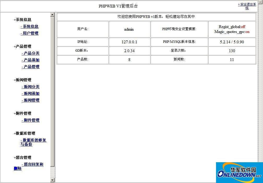 phpweb企业管理系统