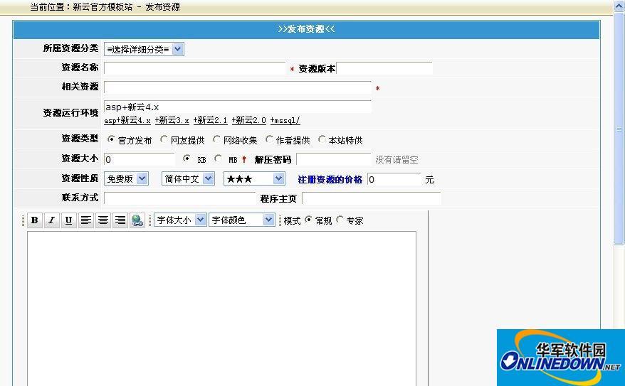 新云4游客添加资源插件(新云4匿名发布资源) PC版