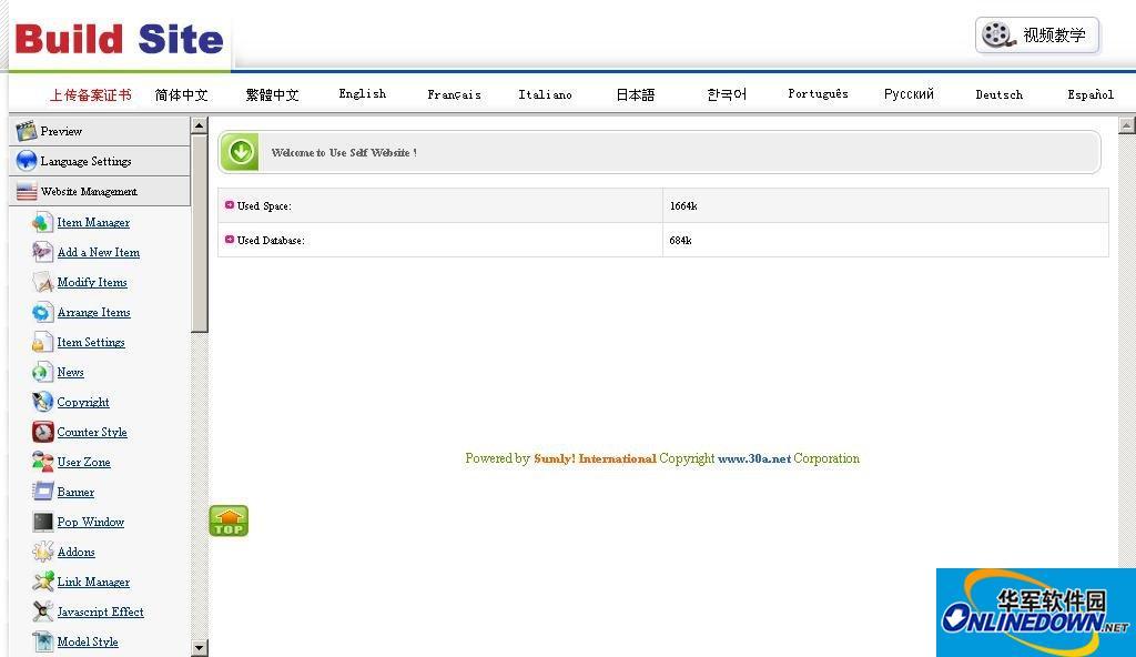 三雷(Sumly)网站内容管理系统