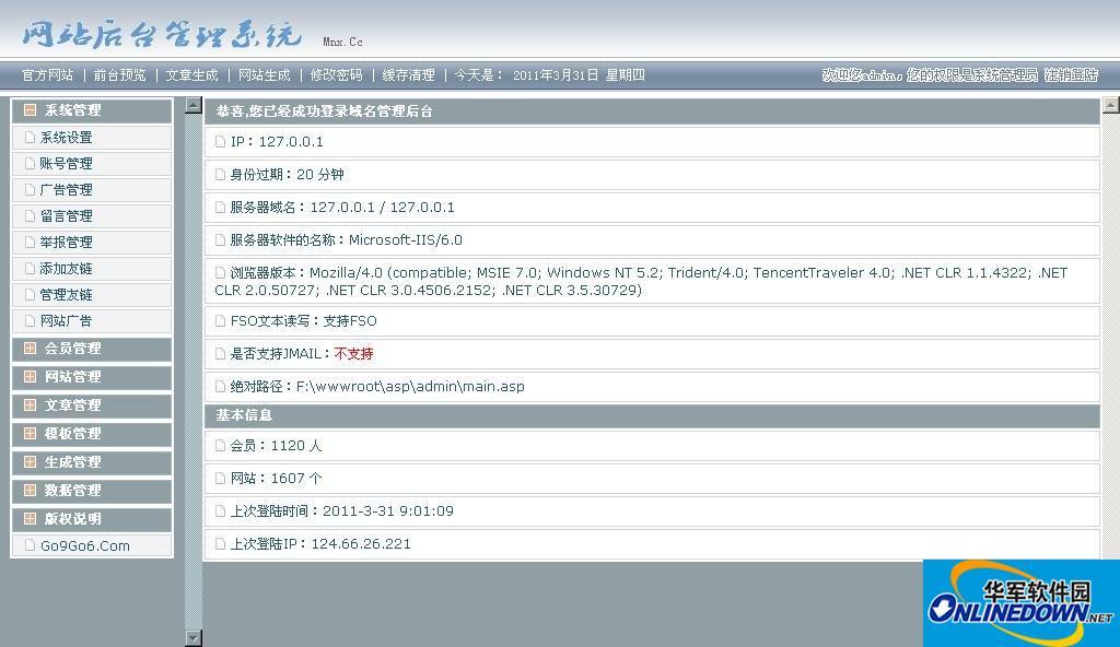 站长先生友情链接平台(原go9go6)
